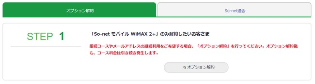 So-net WiMAXの解約・退会方法