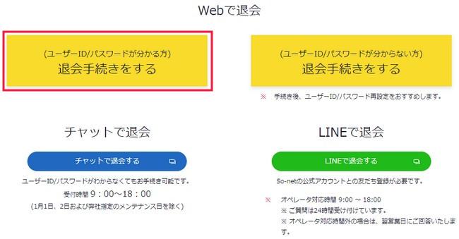 So-net WiMAXの退会方法