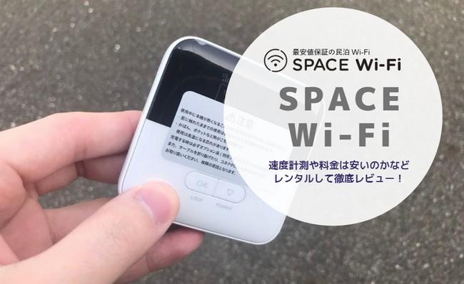 SPACE-WiFiの口コミ・評判