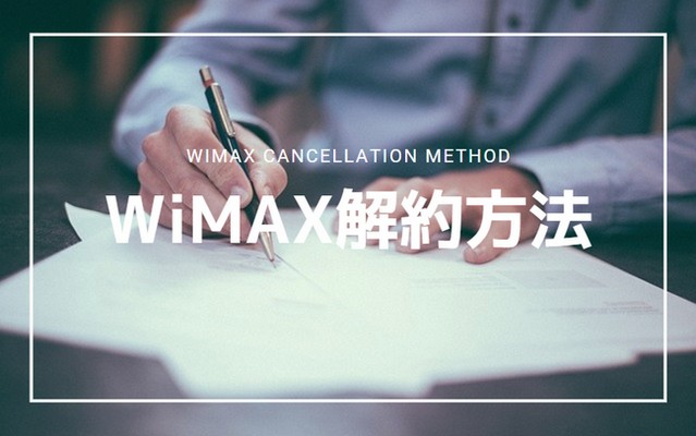 WiMAXの解約方法
