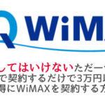 UQ WiMAXで契約してはいけない理由
