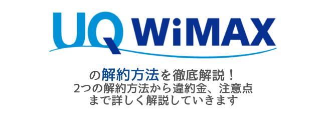 UQ WiMAXの解約方法